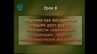 видео Перцепция - эффекты и механизмы социальной перцепции