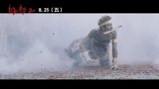 《紅衣小女孩2》電影花絮:未知的世界篇 (8.25 等你來玩)