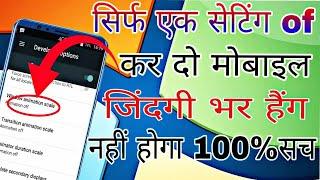 1 setting for all Android phone hang solve! कभी हैंग नहीं होगा  मोबाइल बस ये setting करदो!!