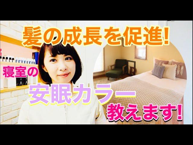 【育毛促進⭐︎寝室の安眠カラー】保土ヶ谷グロー斉藤