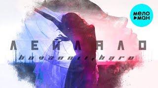 HOVANNII, HARO  - Лейлало (Single 2019)