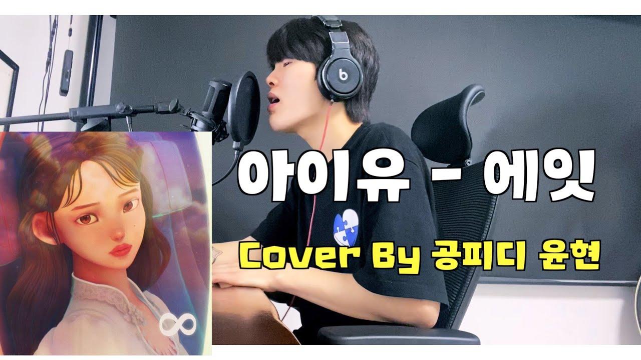 IU(아이유) _ eight(에잇) (Prod.&Feat. SUGA of BTS) By 공피디 윤현