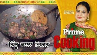 Prime Cooking #16_Lemon Chicken Recipe
