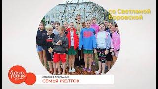 Доброе утро, Беларусь! со Светланой Боровской (16.01.2021)