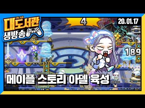 대도 생방송] 메이플 스토리 신직업 아델 육성 200렙 가자!!!