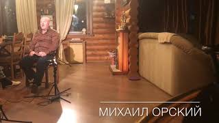 Михаил Орский о первой встрече с ореховскими