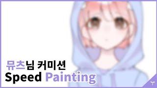 뮤츠님 커미션 그리기   Commission   ::Speed Painting::