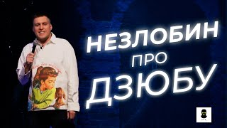 Александр Незлобин - про Дзюбу. Актуальный стендап