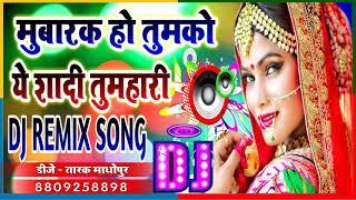 Mubarak Ho Tumko Ye Shaadi Tumhari dj remix Song Mubarak Mubarak Dj Rajkamal Basti Hi Tech Dj Song