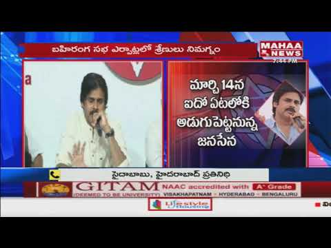 Pawan Kalyan Jana Sena First Plenary Meeting | Huge Arrangements At Guntur  | Mahaa News