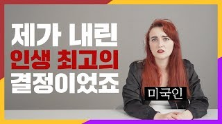 10년전 모두가 무시했던 한국어를 배운 미국인의 현재심정