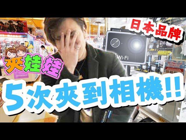 [賺到?]三兩下夾到日本品牌的相機!!拿去試拍結果是靈異片畫質💀。【火曜夾娃娃】#133