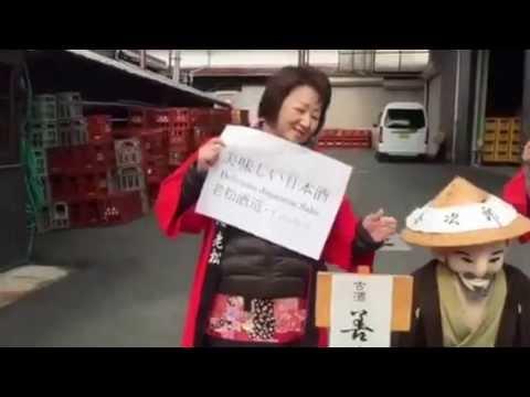 老松酒造 日本酒宣伝