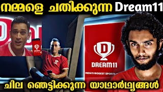 Dream 11 എന്ന ചതിക്കളി | The Reality Of Online Games | MPL, Dream 11 etc | Malayalam | Razeen