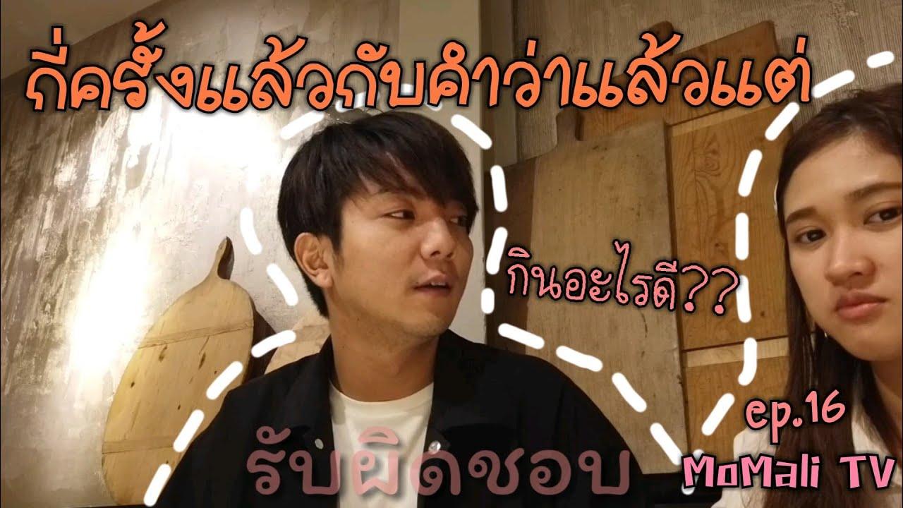 MoMali TV ep.16 | ร้านอาหารใน Siam Paragonเยอะมากเลือกไม่ถูก