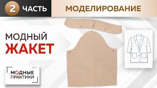 Модный жакет простым методом Однобортный жакет с укороченными рукавами Моделируем воротник и рукав