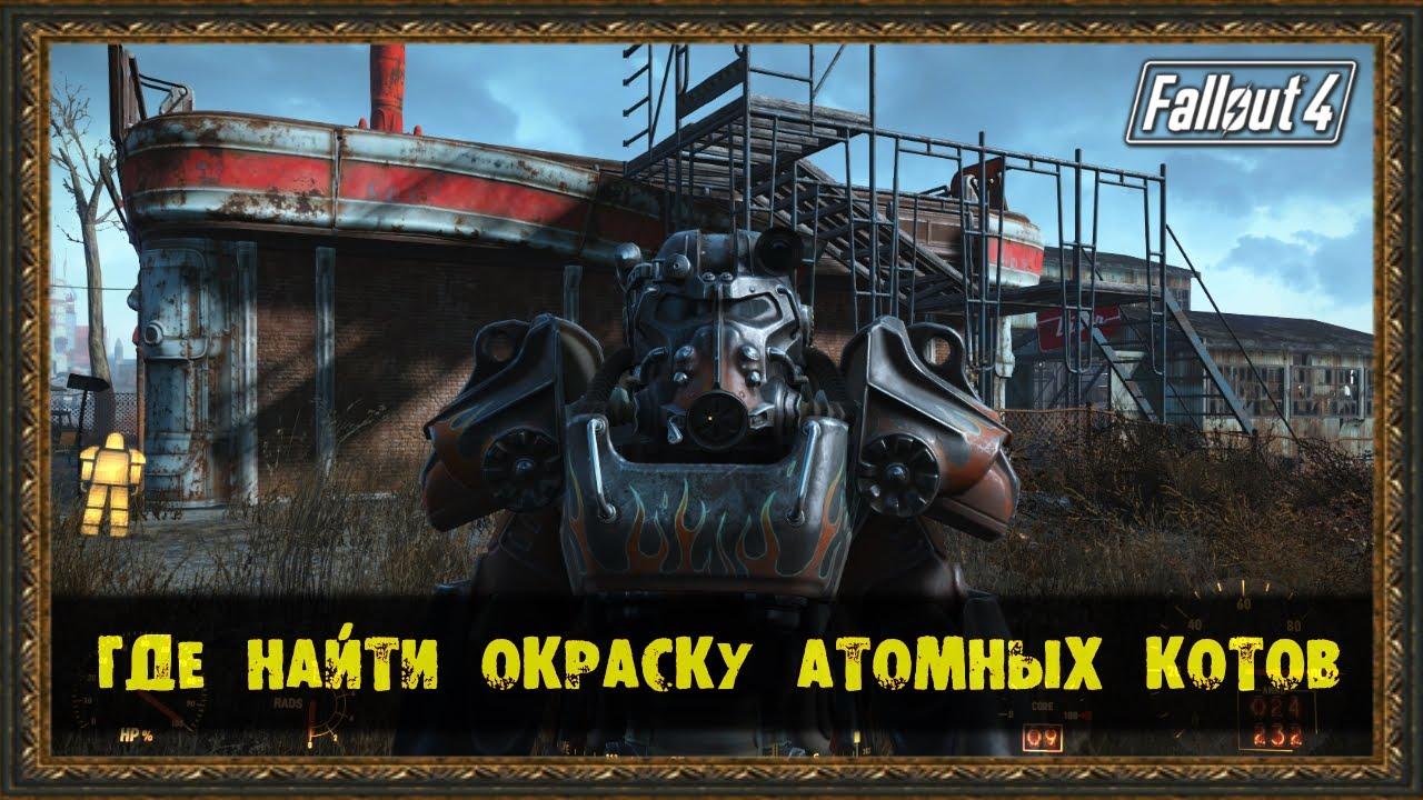 Fallout 4 окраска атомных котов