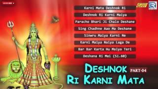 Karani Mata Bhajan | Deshnok Ri Karni Mata - 4 | Nonstop | Kusal Barat | Rajasthani Bhakti Song