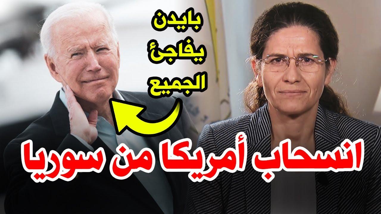 أمريكا تتخذ قرار عسكري جديد بسورياً وبايدن يفاجئ الجميع