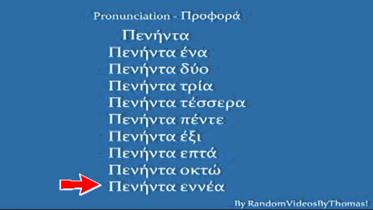 how to say greek numbers in english