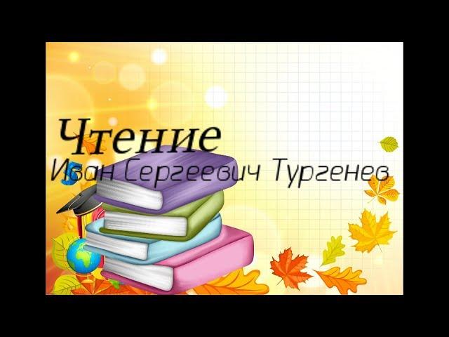 Изображение предпросмотра прочтения – АндрейЕрмаков читает отрывок изпроизведения «Ася» И.С.Тургенева