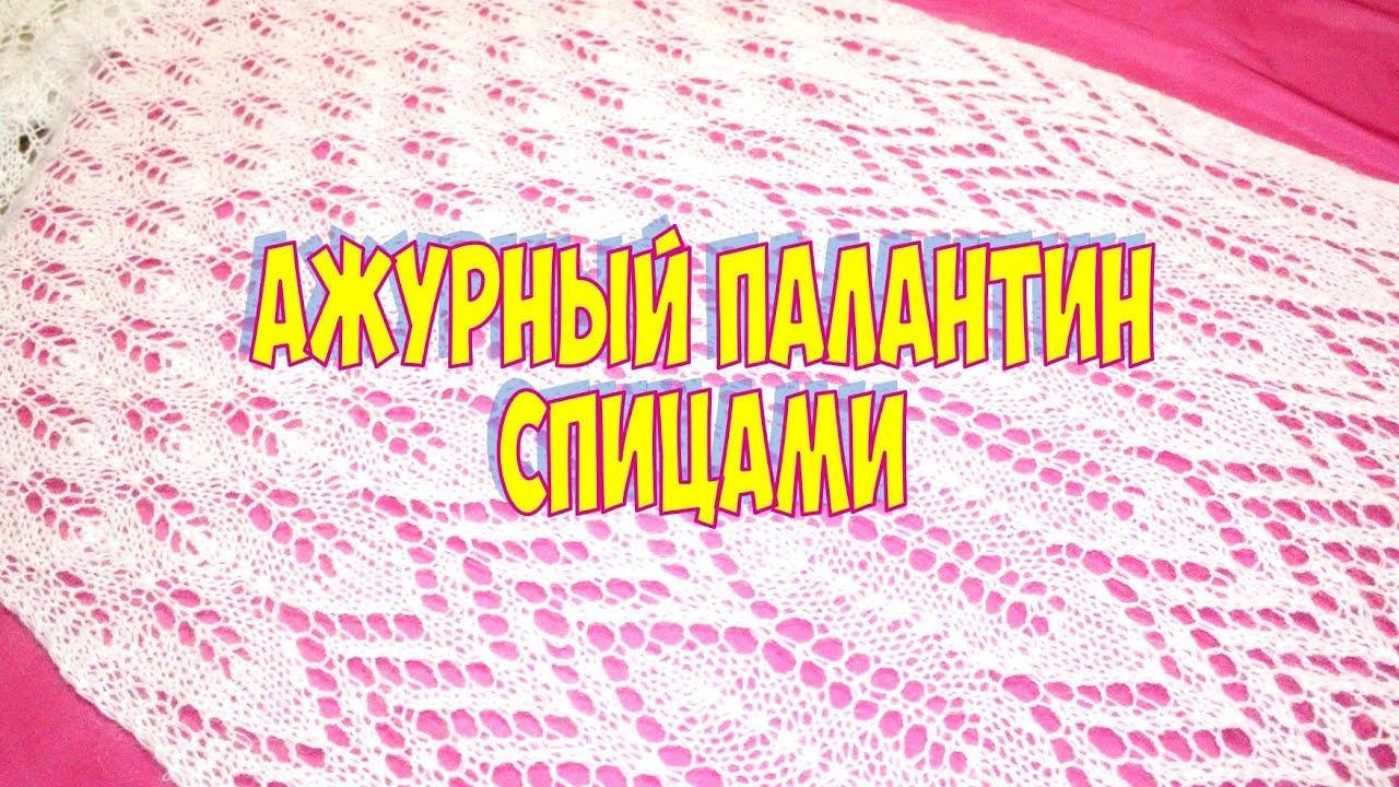 Ажурный палантин спицами: два варианта для вязания по схеме 16