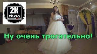 Свадебная песня Анастасии (2K-STUDIO VIDEO)