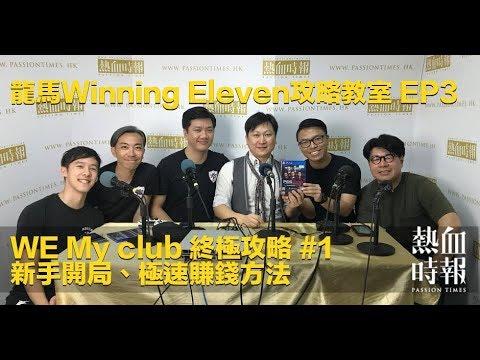 【龍馬Winning Eleven攻略教室 EP3】WEMy club 終極攻略 #1 新手開局、極速賺錢方法