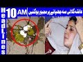 Why Ayesha Gulalai Hiding Her Face From Media? - Headlines 10AM - 17 March 2018 | Dunya News