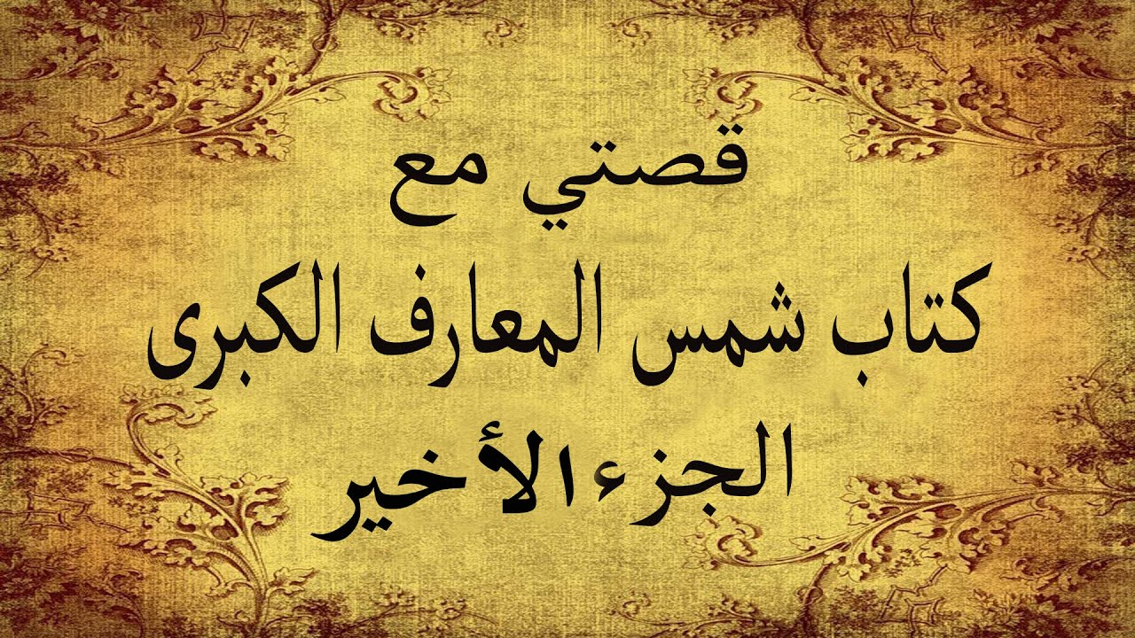 قصتي مع كتاب شمس المعارف