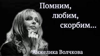 Скончалась актриса Анжелика Волчкова | Top Show News