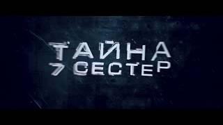 ТАЙНА 7 СЕСТЕР (Seven Sisters) - русский трейлер №2 Full HD - HZ