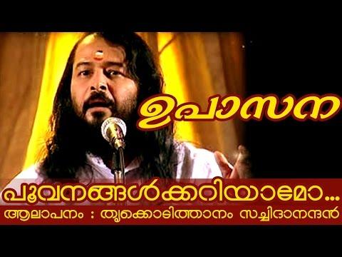 Thrikkodithanam Sachidanadan Songs | Poovanangalkkariyamo...