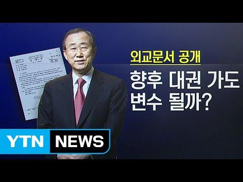 반기문에게 김대중이란?...DJ 동향 보고에 등장한 반기문 / YTN