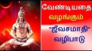 Jeeva Samadhi Valipadu | siddhar Samadhi valipadu in tamil | 18 siddhar ragasiyam in tamil