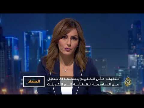 الحصاد- خليجي 23 بين السياسي والرياضي  - نشر قبل 7 ساعة