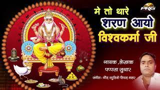 में थारे शरणा आयो विश्वकर्मा जी Vishwakarma Bhajan 2019 Papsa Suthar | Devotional Song