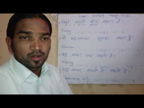 Learn Khmer Language through Hindi.