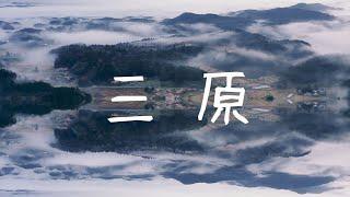 【 岡本マスターの コーヒーの日】島根県川本町三原 2018_12