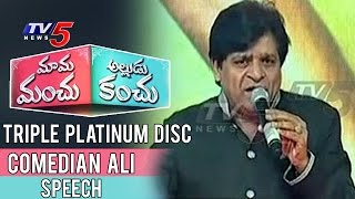 ali-speech-at-mama-manchu-alludu-kanchu-triple-platinum-disc-tv5-news