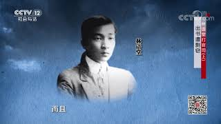 《法律讲堂(文史版)》 20200120 林语堂打官司(上) 出书遭剽窃| CCTV社会与法