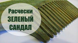 Обзор деревянных расчесок и гребней из зеленого сандала