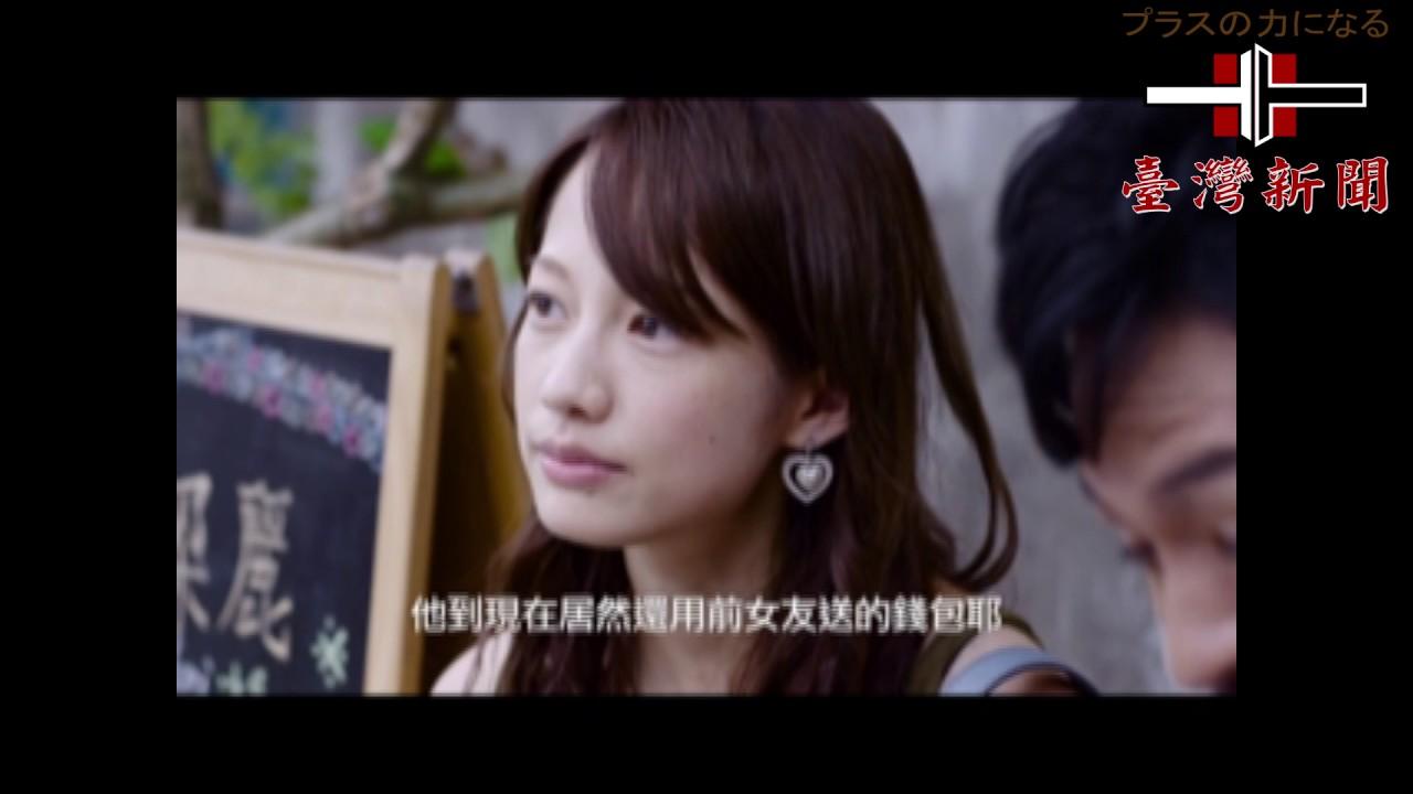【臺灣新聞】20170505「ママは日本へ嫁に行っちゃダメというけれど」媽媽不準我嫁去日本宣傳片 - YouTube