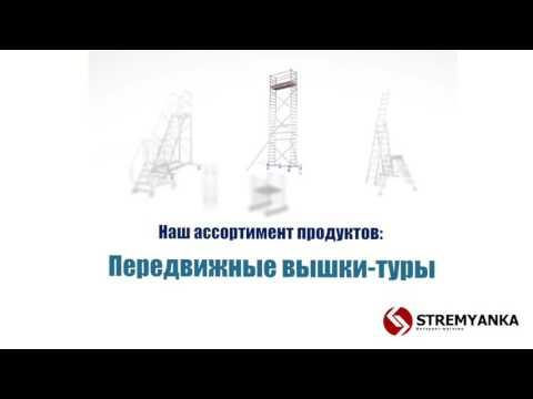 Предприятие KRAUSE - Лестницы и подъемные конструкции