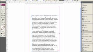 Текстовые фреймы в Adobe InDesign