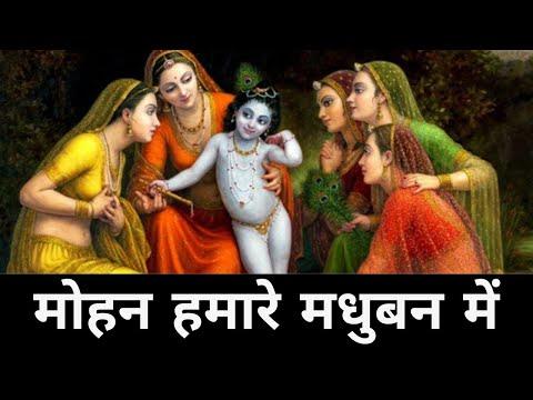 Mohan Hamare Madhuban Me Tum Aya Na Karo By Udit Narayan