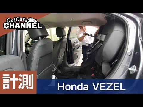 新型「ホンダ ヴェゼル」車両解説~計測編~ 試乗インプレッション前の詳細解説! Honda VEZEL