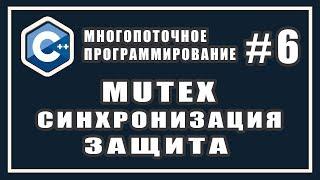 Что такое mutex | Cинхронизация потоков | Многопоточное программирование | C++ #6