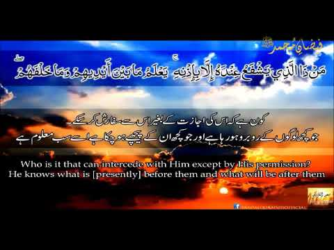 ayatul-kursi-with-urdu-translation-full-hd