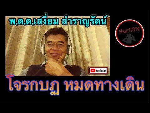 """ล่าสุด ! พ.ต.ต. เสงี่ยม สำราญรัตน์  :  ประเทศไทย ไร้ยุติธรรม  """" โจรกบฏ หมดทางเดิน !! """"  Oct 22, 2017"""